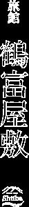 旅館鶴富屋敷ロゴ